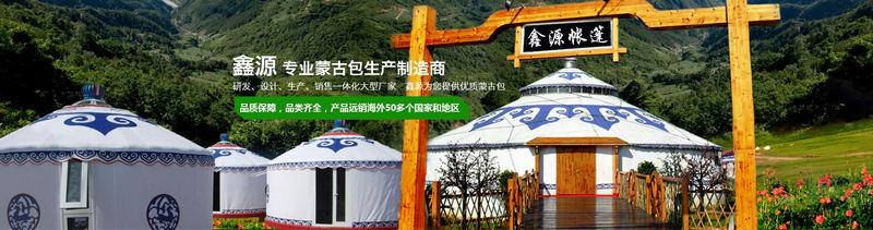 蒙古包销售