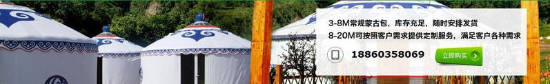 蒙古包帐篷订做