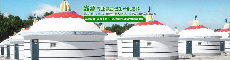 重庆蒙古包帐篷厂家