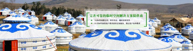 青海蒙古包帐篷厂家
