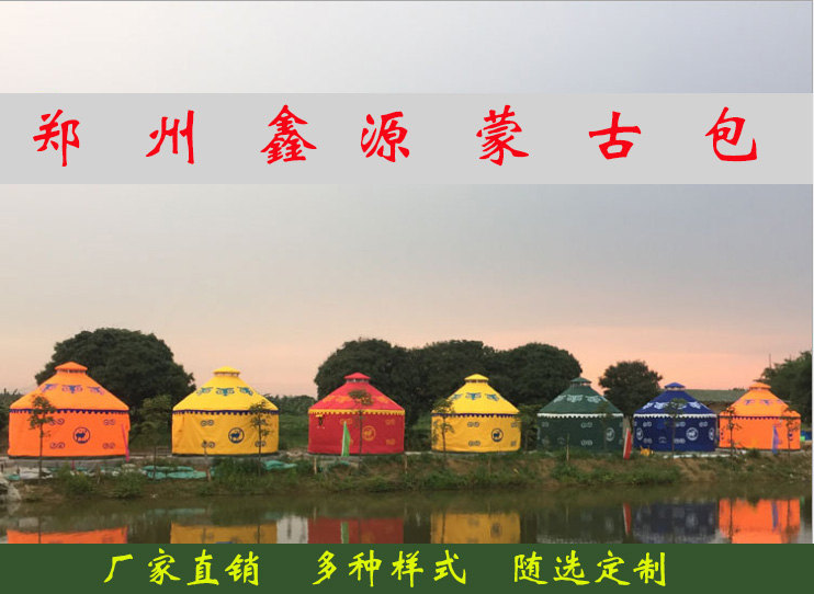 郑州鑫源蒙古包的价格