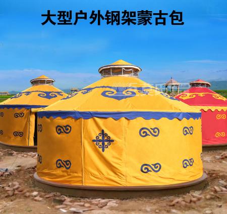 景区钢架蒙古包