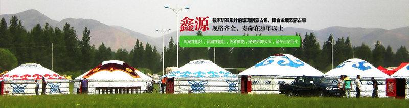 蒙古包厂家