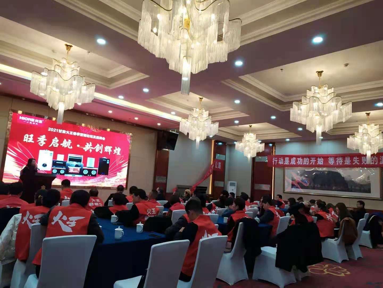 2021甘肃火王春季营销启动会