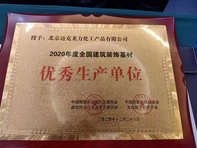 生产单位证书