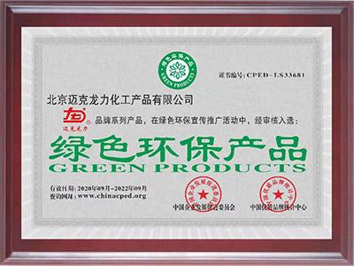 绿色环保产品证