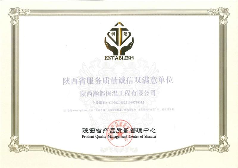 陕西省服务质量诚信双满意单位