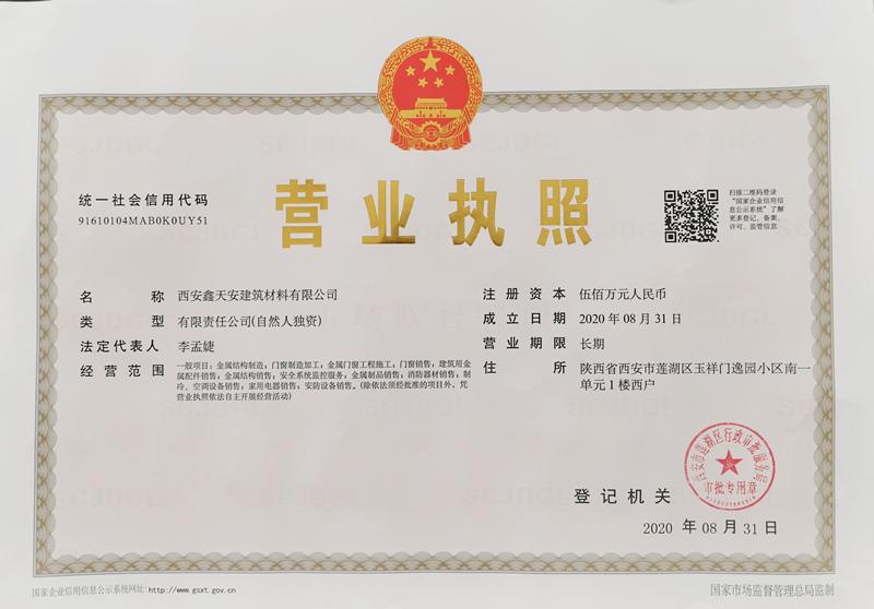 西安鑫天安建筑材料有限公司营业执照