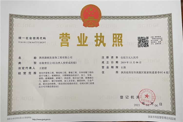 陕西源桐发装饰工程有限公司营业执照