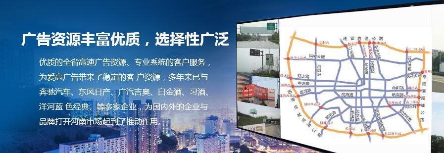 河南高速广告制作