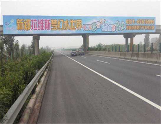 郑民高速K16.5公里处跨线桥