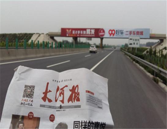河南郑民高速17km 500公里处跨线桥