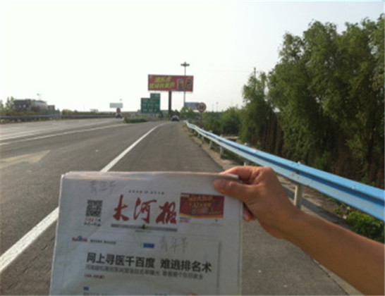郑焦晋高速K58公里处与长济高速交汇处东北角
