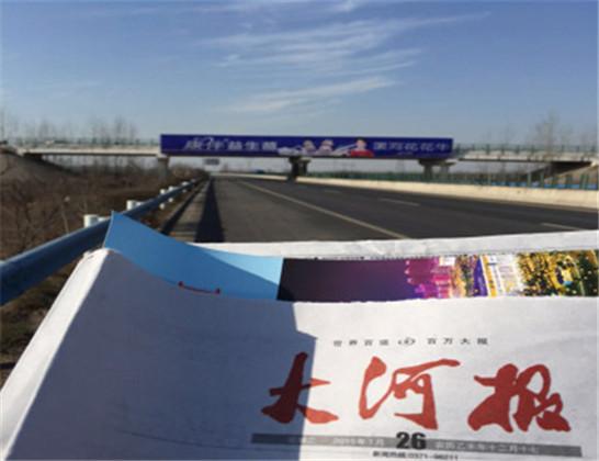 河南高速广告-商周高速K146