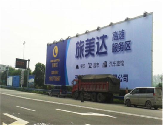 驻马店天中站高速广告