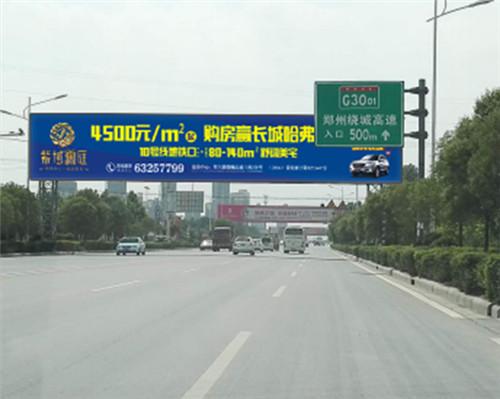 河南市区广告【郑上路与西南绕城互通】