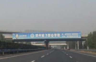 (河南高速广告)京珠高速与西南绕城高速互通