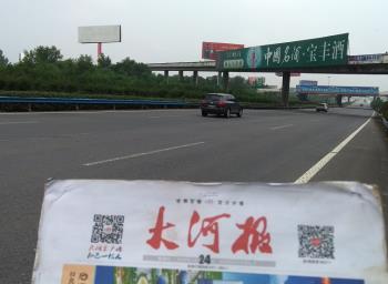 京港澳高速宁洛互通区广告塔