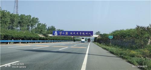 河南京港澳高速K945 900