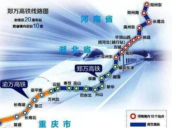《南阳日报》头版快3彩票! 郑万高铁通车时间已定! 12月1日 高铁正式通车运营