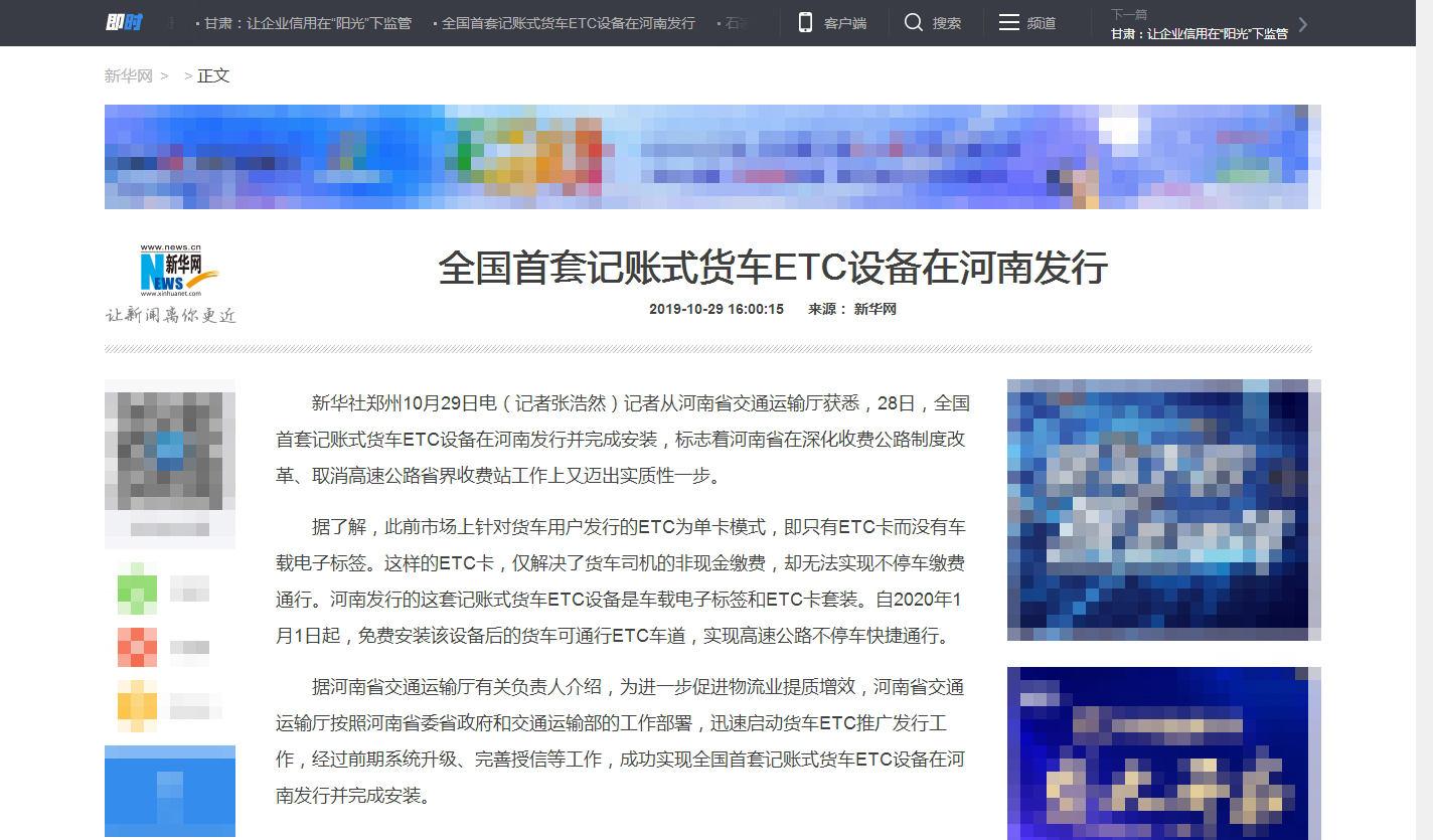 [新华社]全国首套记账式货车ETC设备在河南发行