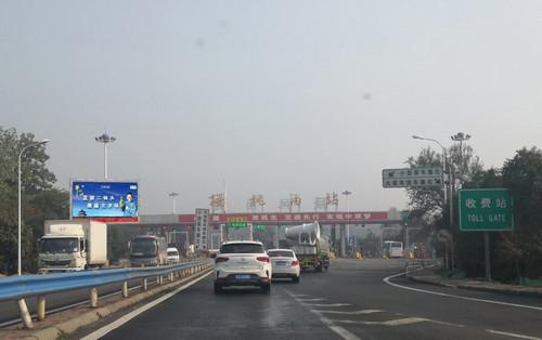 河南绕城高速樱桃沟收费站
