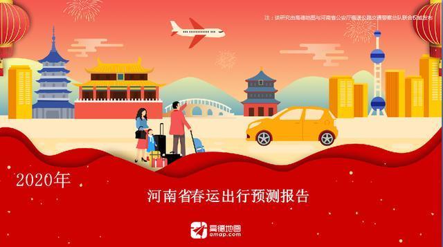 """河南高速交警快3彩票2020年春运""""两公布一提示"""" 为你回家过年指路保通"""
