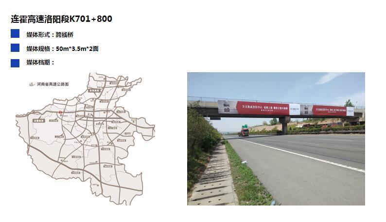 连霍高速洛阳段K701 800(河南高速广告)
