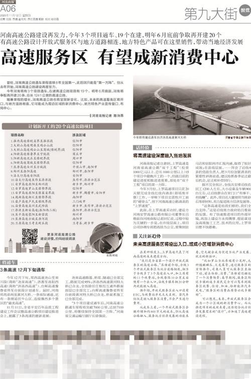 [河南商报]高速服务区有望成新消费中心