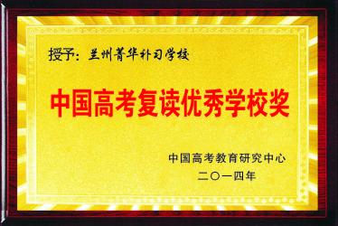 中国高考复读优 秀学校奖