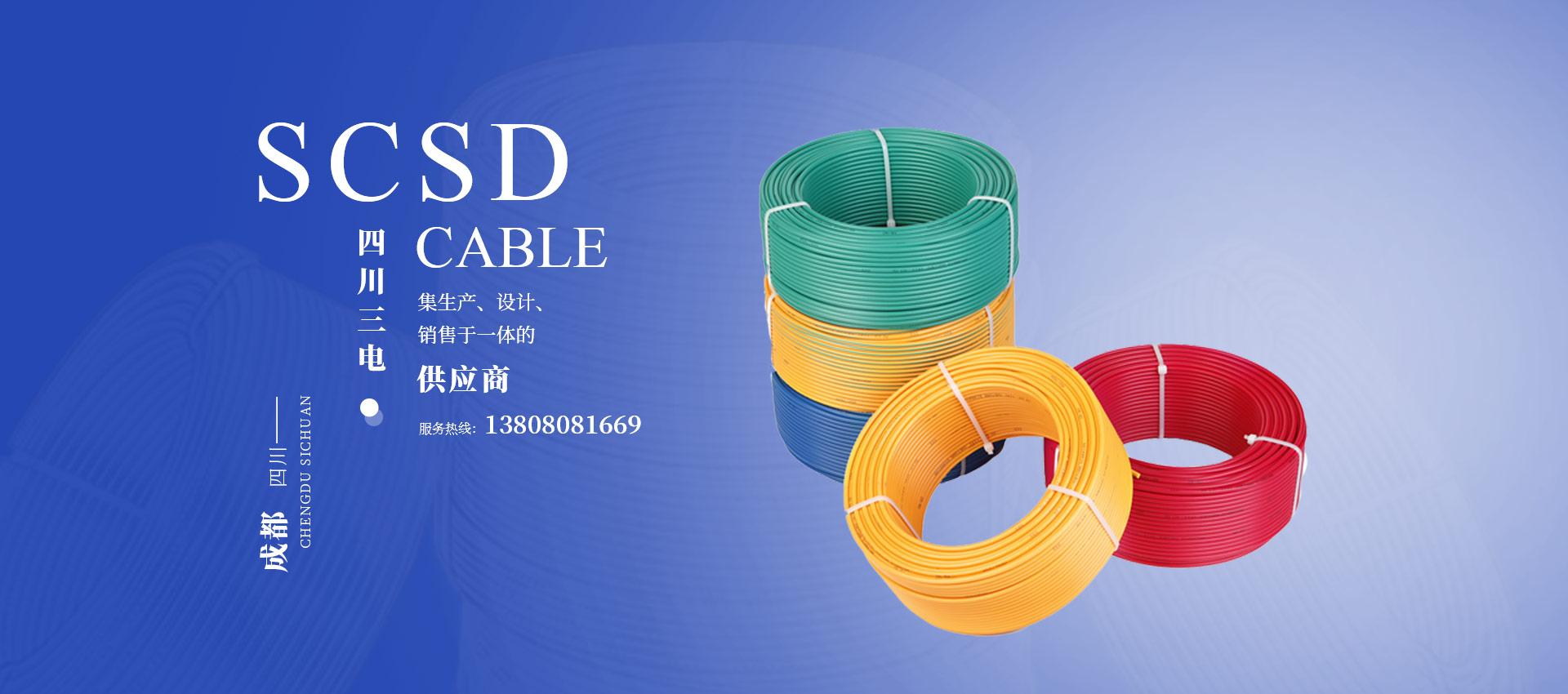 四川铜芯电线电缆