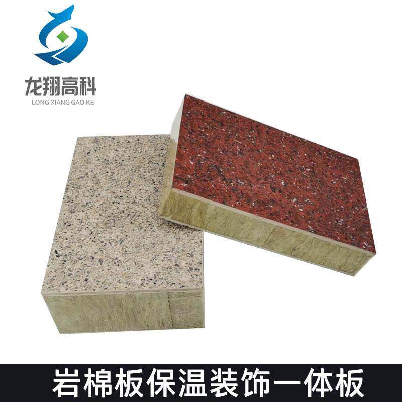 青海岩棉板保温一体板