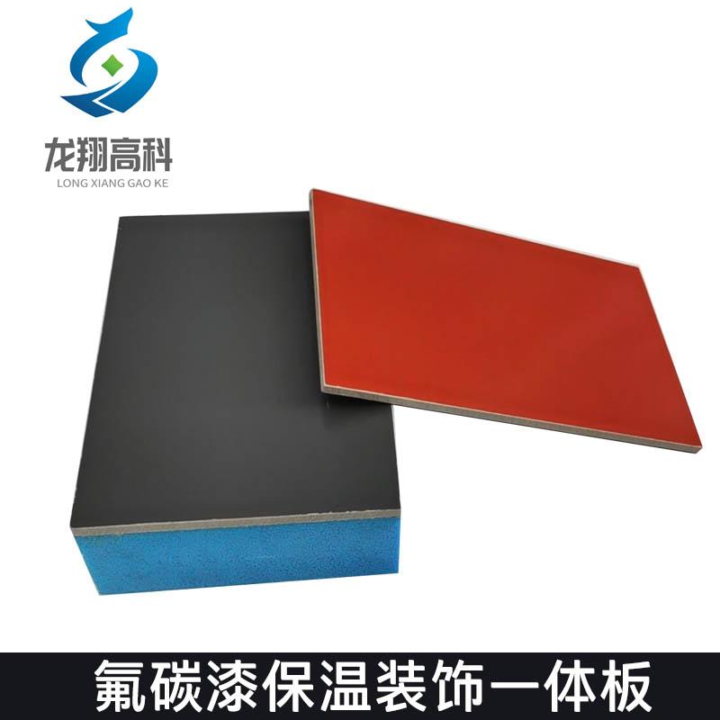 氟碳漆保温一体板