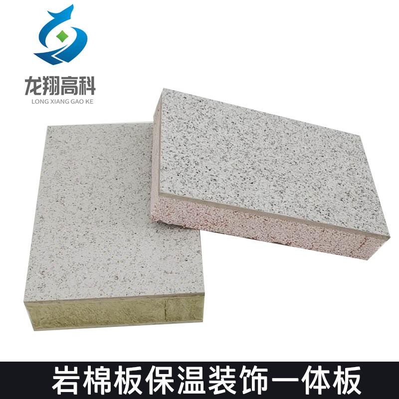 外墙岩棉一体板