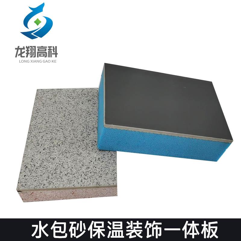 水包砂保温一体板