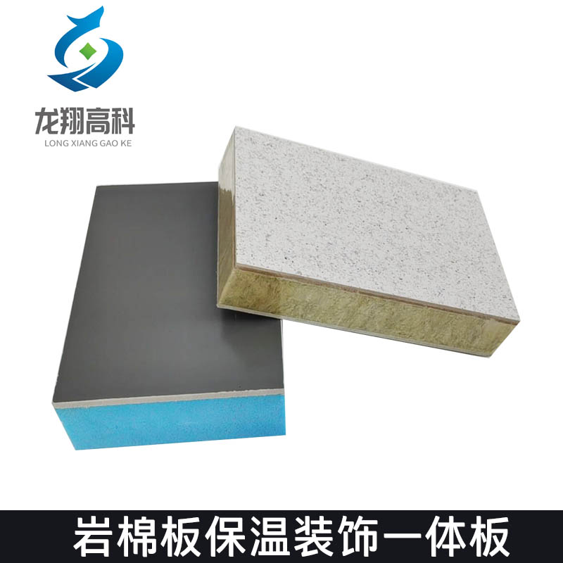 岩棉板保温一体板