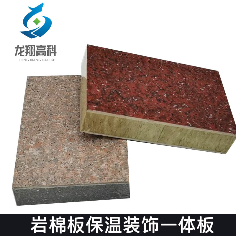 甘肅龍翔高科帶你了解什么地方會用到保溫一體板?