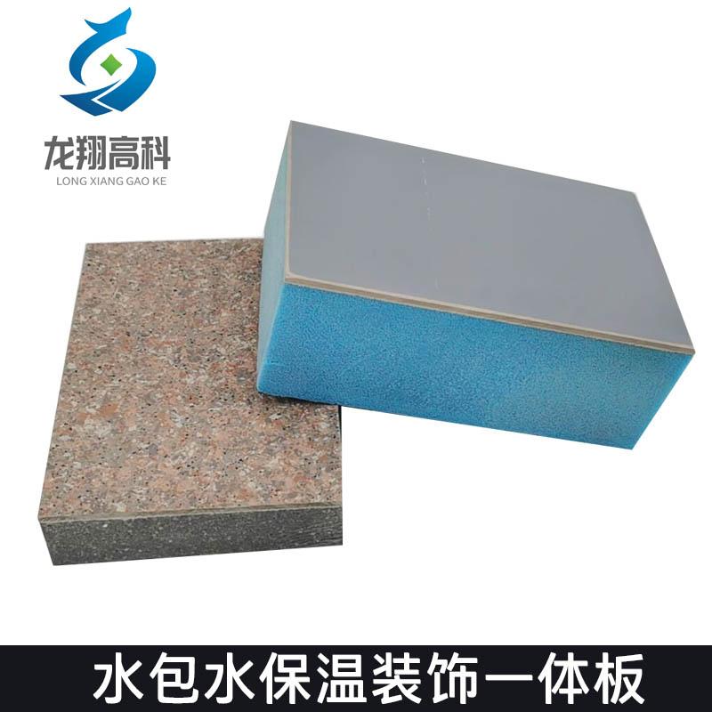 保温一体板厂家-买性价比高的一体板选甘肃坤远节能环保