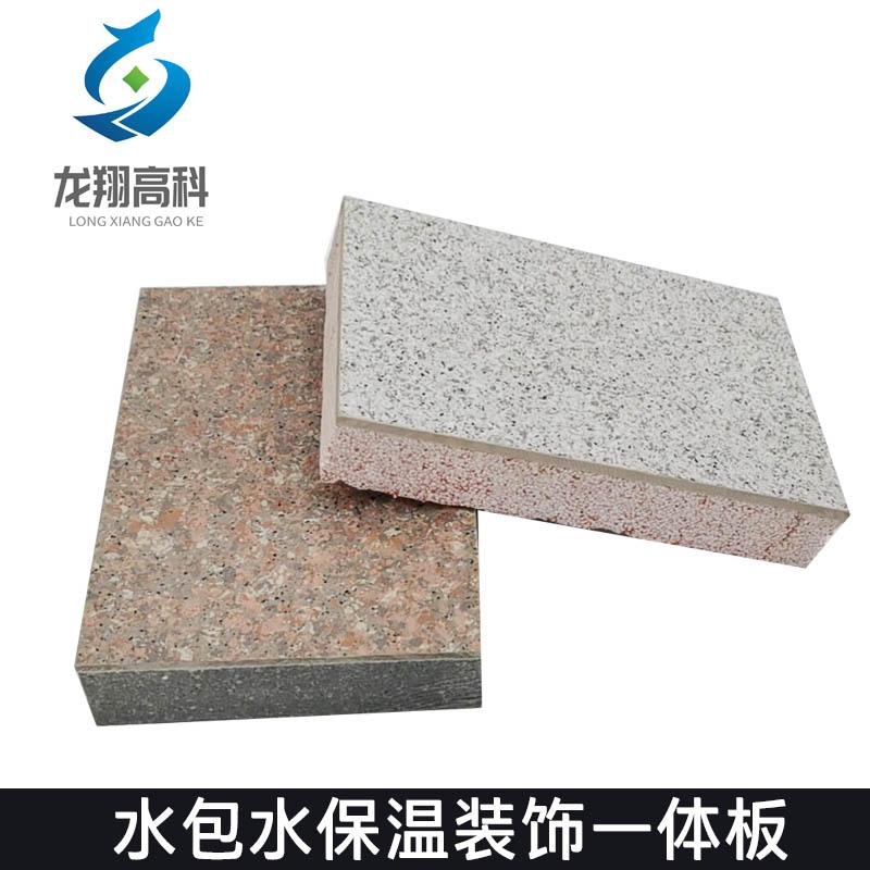 天水保温一体板-保温装饰一体板如何选择材料呢