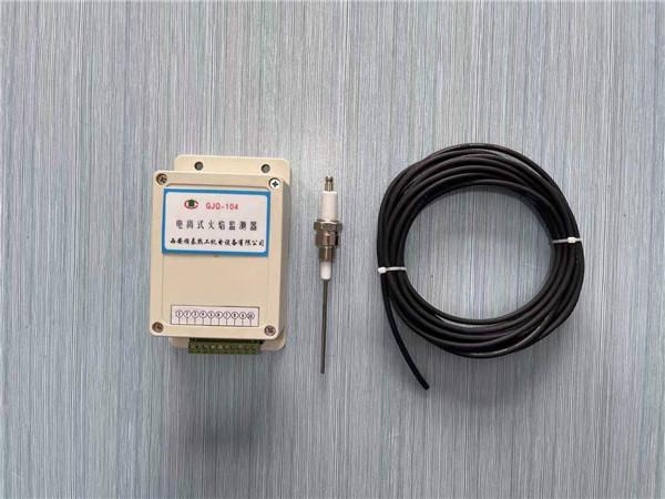 GJQ-104 电离式火焰检测器