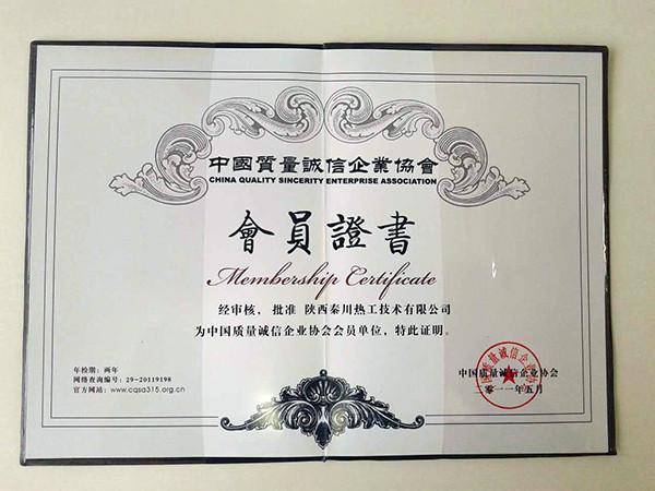 中国诚信质量协会会员证书缩略图