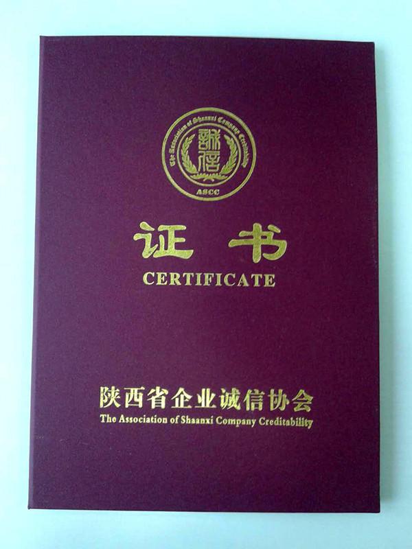 陕西省企业诚信协会证书