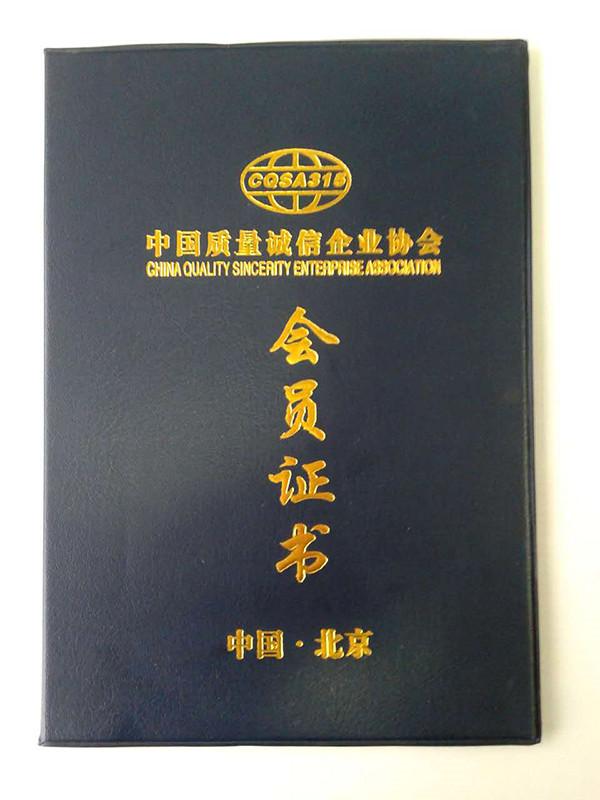 中国质量诚信企业协会会员证书(中国.北京)