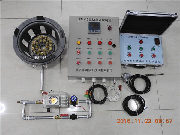 小型燃烧自动化控制系统总成