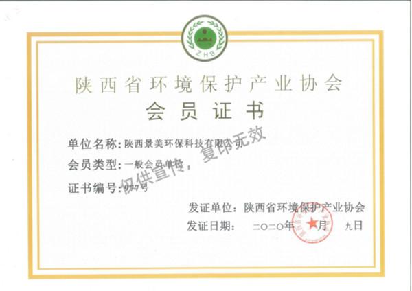 环境保护协会会员证书
