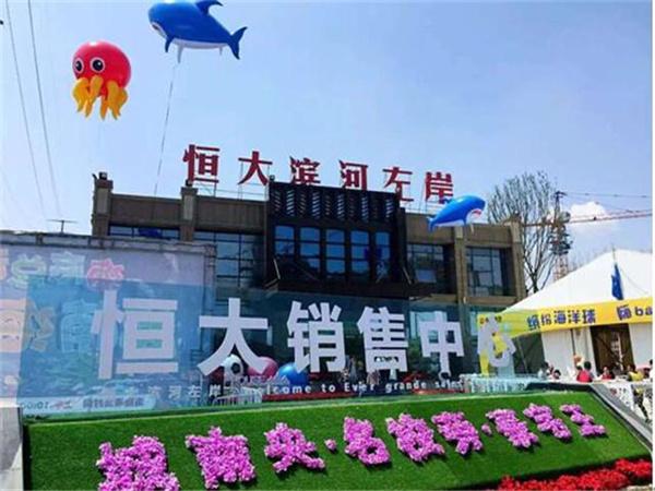 徐州恒大滨河左岸
