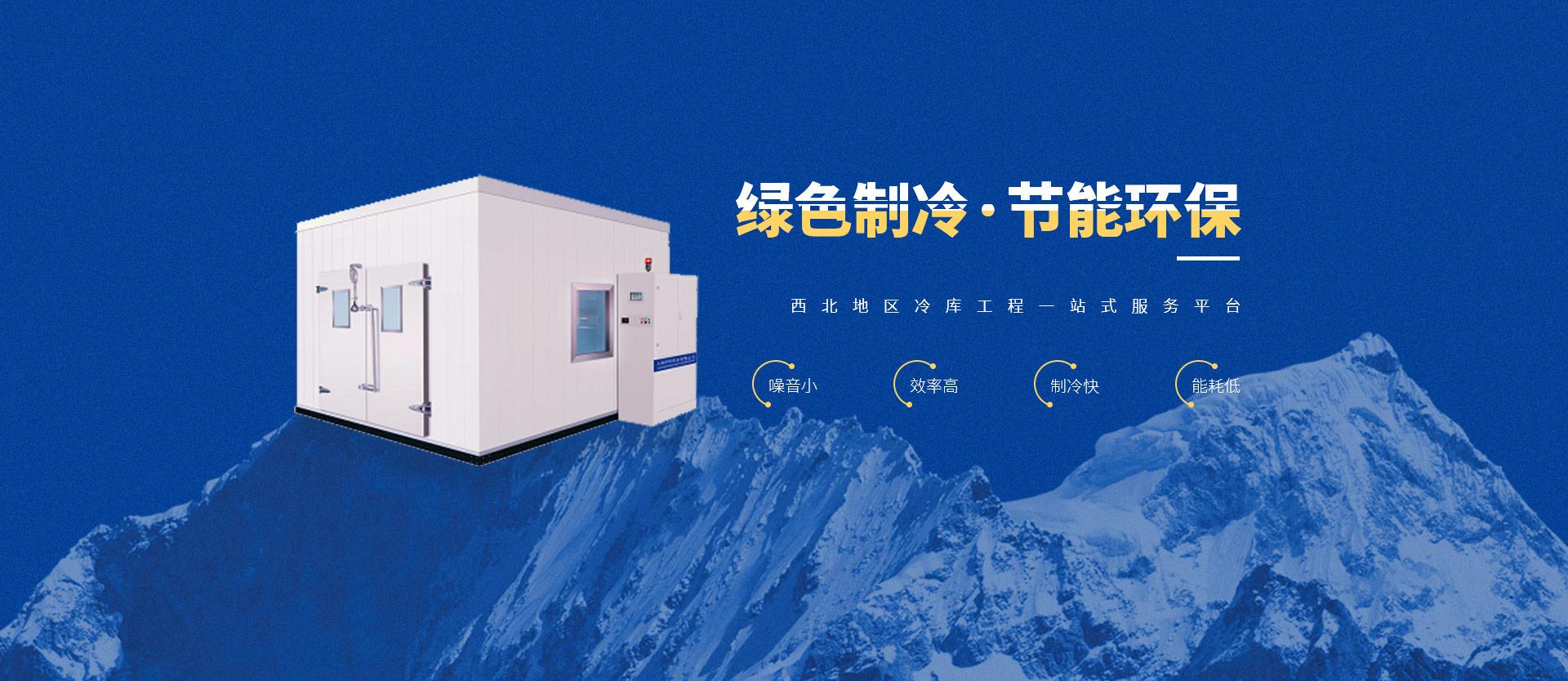 西安冷库工程设计