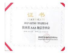 陕西AAA荣誉资质
