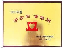 2011荣誉资质