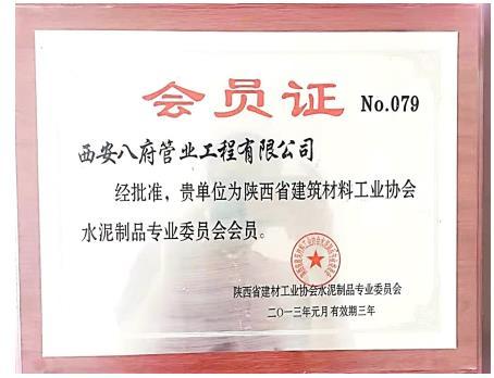 陕西水泥制品协会会员